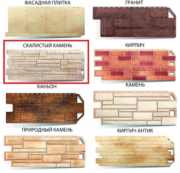 разновидности сайдинга под камень