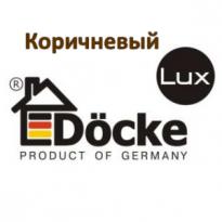 Docke Lux Коричневый