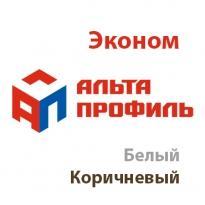 Эконом Альта Профиль