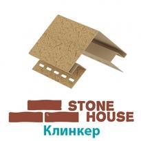 """Комплектующие """"Stone House"""" Клинкер"""