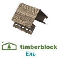 Комплектующие Timberblock Ель