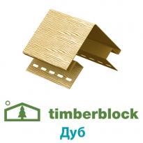 Комплектующие Timberblock Дуб