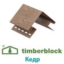Комплектующие Timberblock Кедр