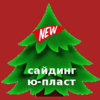 Cайдинг Ю-пласт Ель